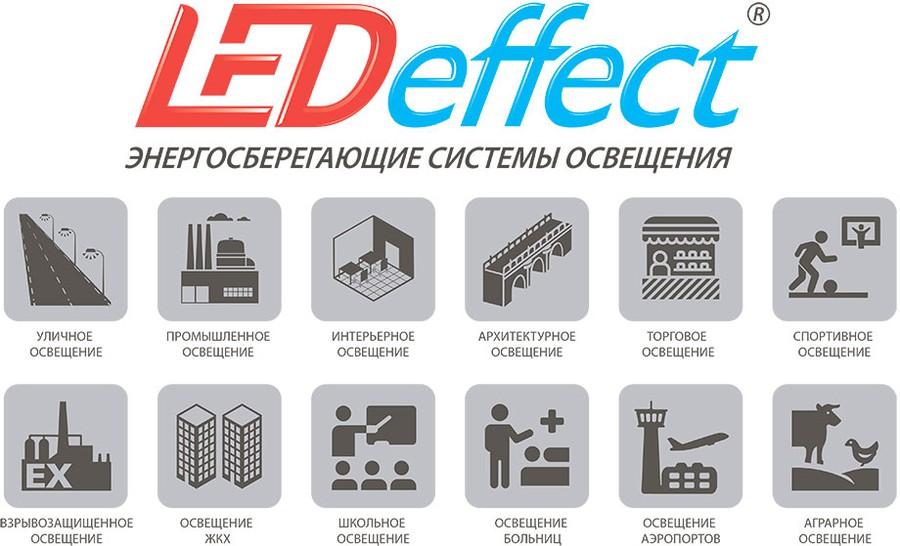 «ЛЕД-Эффект»