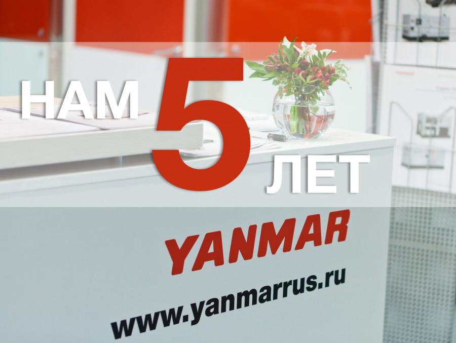 «Янмар РУС» отмечает юбилей