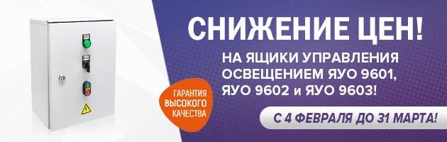 «МФК ТЕХЭНЕРГО» снижает цены на ящики управления освещением ЯУО 9601, ЯУО 9602 и ЯУО 9603