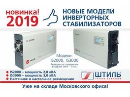 В Московском офисе ГК «Штиль» появились новинки инверторных стабилизаторов напряжения серии ИнСтаб