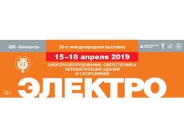 «ФАТО Электрик» и бренд HLT ELECTRIC приглашают на «Электро-2019»