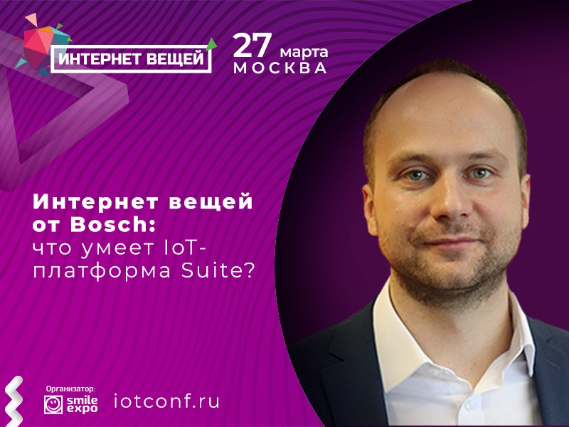 Как работает IoT-платформа от Bosch? Расскажут 27 марта в Москве