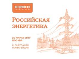Газета «Ведомости» приглашает на ежегодную конференцию «Российская энергетика: новый инвестиционный цикл»
