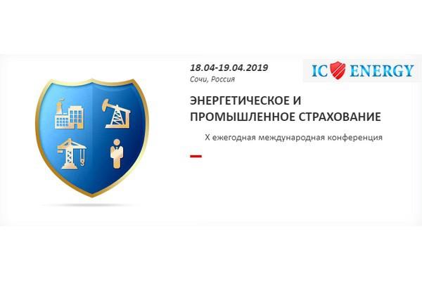 В Сочи пройдет ежегодная конференция «Энергетическое и промышленное страхование»