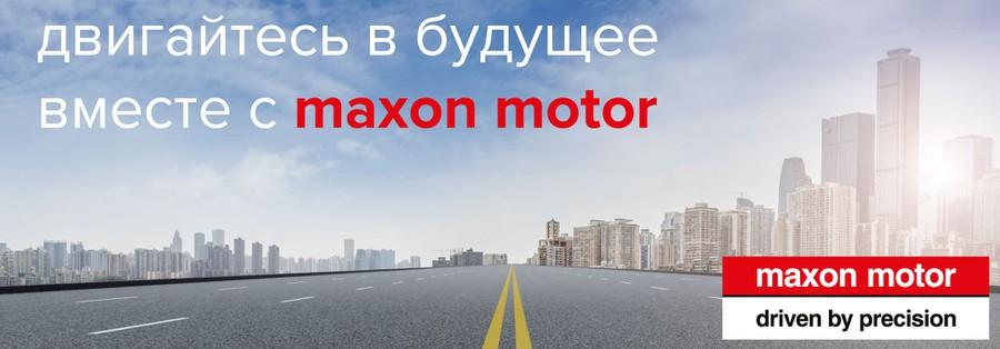 Акция от «АВИ Солюшнс» — скидка до 30% при переходе на продукцию maxon motor