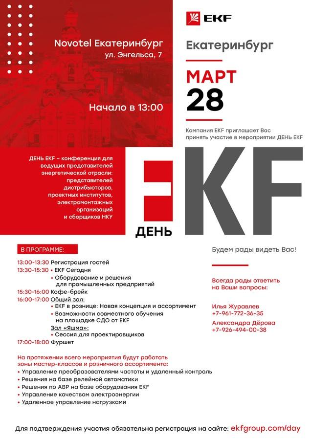 «День EKF» в Екатеринбурге: приглашаем всех желающих!