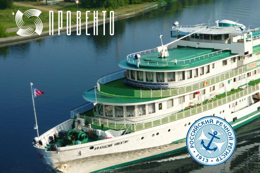 ГК «Провенто» получен новый сертификат Российского Речного Регистра