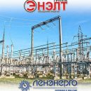 «Группа ЭНЭЛТ» изготовила энергетическое оборудование для нужд ПАО «Ленэнерго»