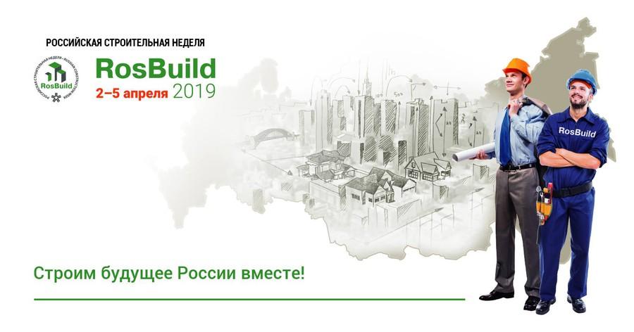 В ЦВК «Экспоцентр» прошла международная специализированная выставка строительных, отделочных материалов и технологий — RosBuild-2019