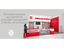 ООО «ХЕЛУКАБЕЛЬ РУССИА» примет участие в выставке «ЭЛЕКТРО-2019»