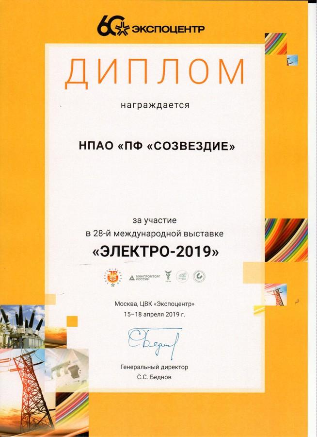 Диплом участника «Электро-2019»