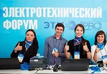 «Контактор» примет участие в электротехническом форуме ЭТМ