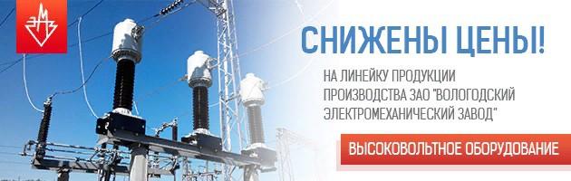 TEXENERGO до конца апреля снизил цены на продукцию Вологодского электромеханического завода