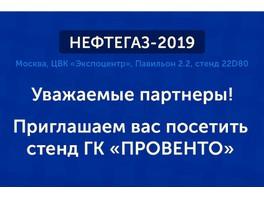 Группа компаний ПРОВЕНТО приглашает на выставку «НЕФТЕГАЗ-2019»