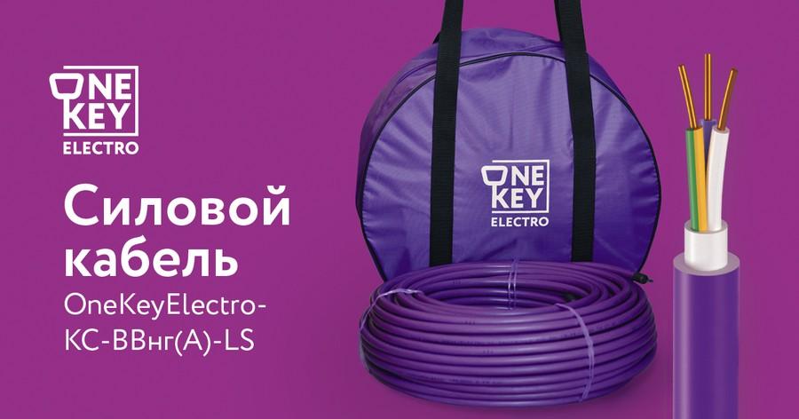 «Специальные системы и технологии» представляют новый силовой кабель OneKeyElectro КС-ВВнг(А)-LS