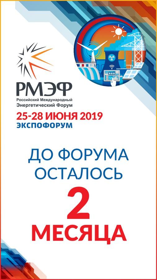 Успейте запланировать свое участие в РМЭФ-2019