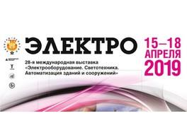 Компания МКТ — участник выставки «Электро – 2019»