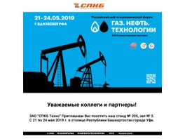 «СПКБ Техно» приглашает на выставку «Газ. Нефть.Технологии»