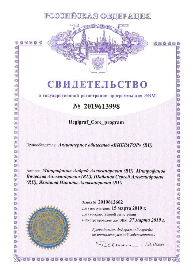 Приборостроительный завод «ВИБРАТОР» представляет новый электронный регистратор серии REGIGRAF