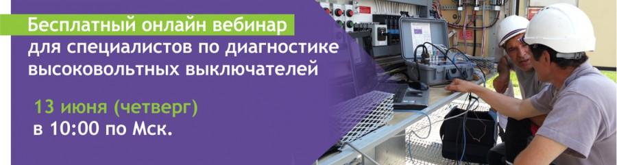 Открыта регистрация на вебинар компании «СКБ ЭП»