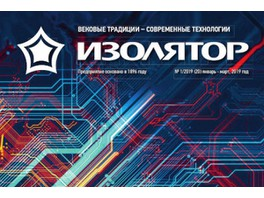 Вышел очередной номер корпоративного издания «Изолятор»