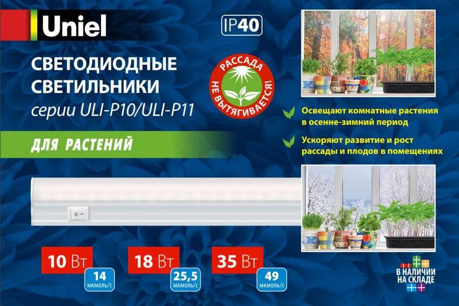Обзор ламп для рассады и растений от компании Uniel