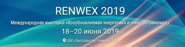 «Возобновляемая энергетика и электротранспорт» — RENWEX 2019 состоится в Москве