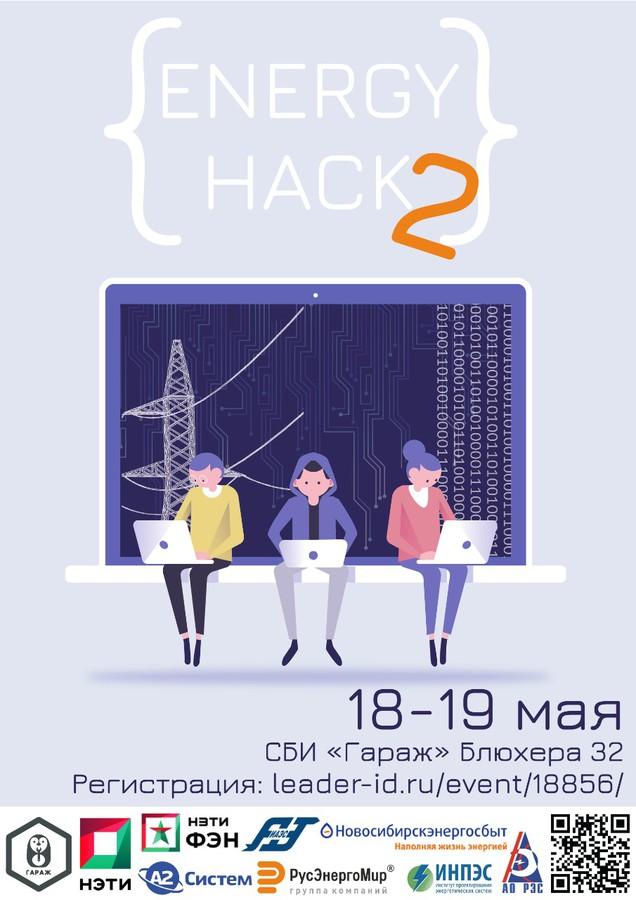 На базе НГТУ НЭТИ состоится второе междисциплинарное соревнование — «Энергетический хакатон»
