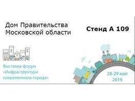 Компания SDSVET приглашает на свою экспозицию светильников в рамках выставки-форума «Инфраструктура современного города»
