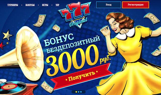 Чем удивит интернет казино 777