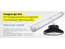Акция-распродажа светильников ТМ «АТОМСВЕТ»