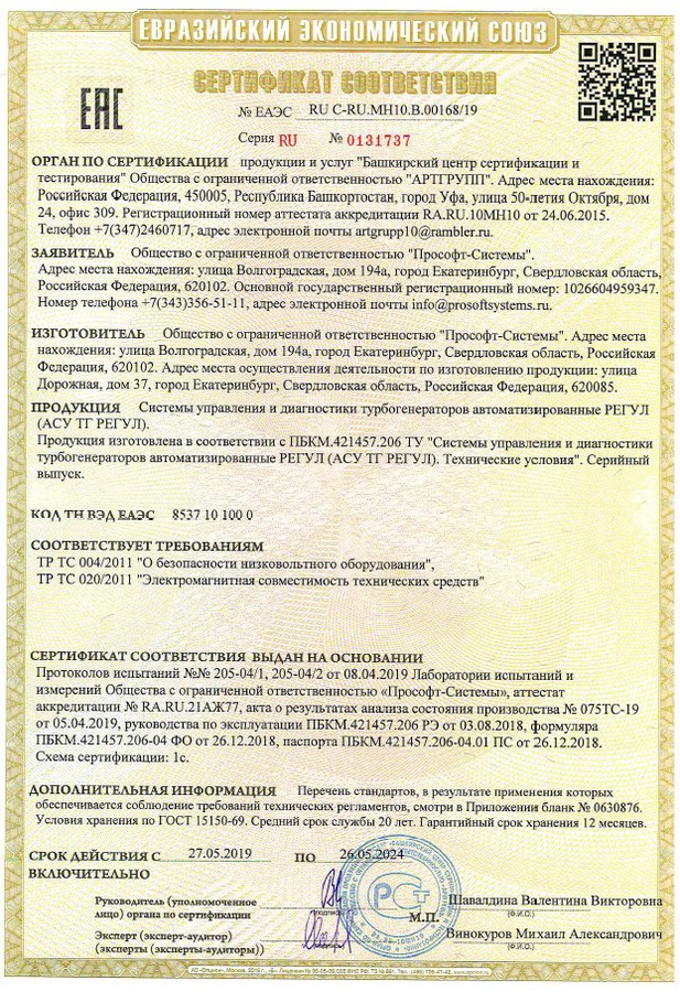 АСУ ТГ «РЕГУЛ» от «Прософт-Системы» сертифицирована в России