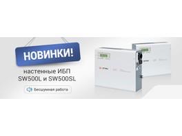 Новинки в линейке настенных ИБП «Штиль»: модели SW500SL и SW500L