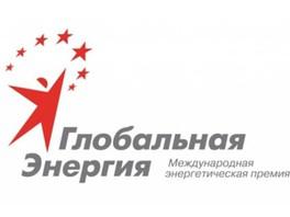 «Глобальная энергия» приглашает принять участие в международном медийном конкурсе «Энергия пера»