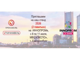 Компания «ПРОкабель» приглашает посетить свой стенд на выставке ИННОПРОМ