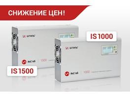 Акция от ГК «Штиль» — снижение цен на флагманские инверторные стабилизаторы IS1000 и IS1500