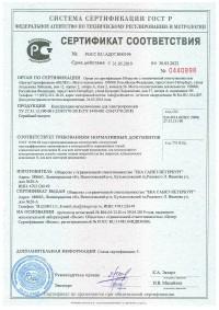 Кабеленесущие системы ЕКА успешно прошли испытания