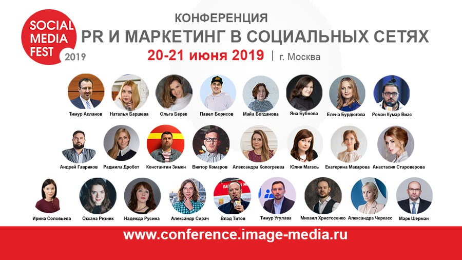 Через неделю в Москве пройдет конференция «Social Media Fest-2019: PR и маркетинг в социальных сетях»