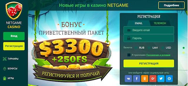 Положительные черты и качество работы онлайн казино NetGame