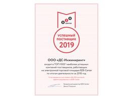 Компания «ДС-инжиниринг» вошла в ТОП-1000 самых успешных поставщиков России