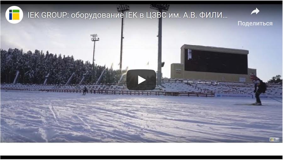 8 лет надежной работы продукции IEK® в центре зимних видов спорта — новое видео IEK GROUP