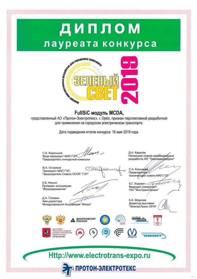 «Протон-Электротекс» принял участие в конкурсе «Зеленый Свет 2019»