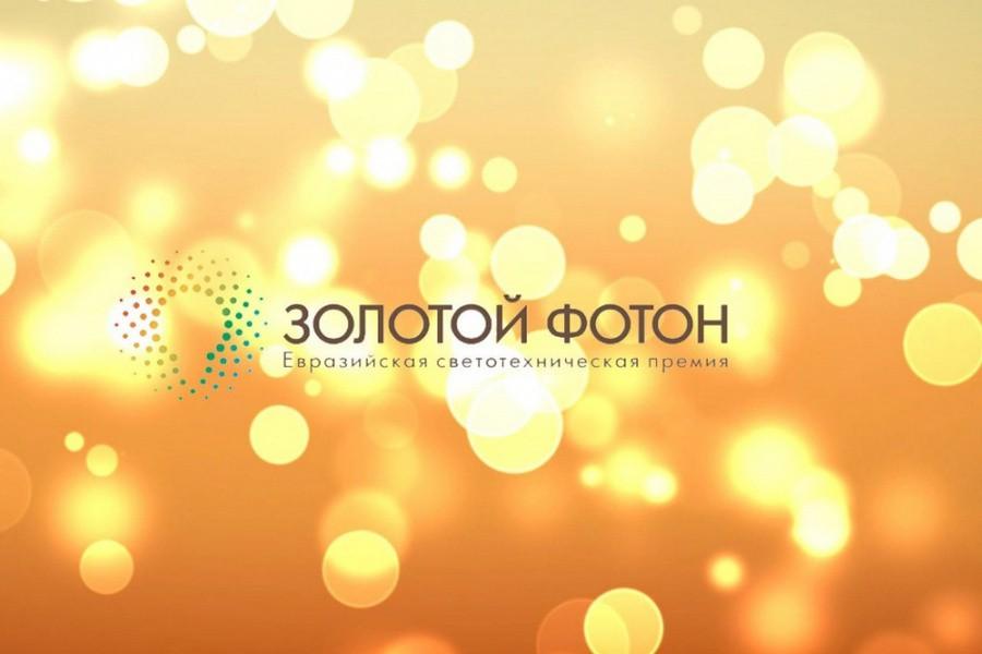 «Золотой Фотон» принимает предложения в номинациях «Вклад в развитие области» и «Персона года»