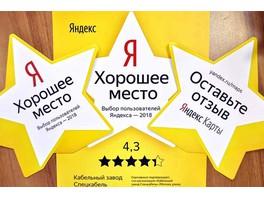 Интернет-страница «Спецкабеля» получила высокую оценку Яндекса