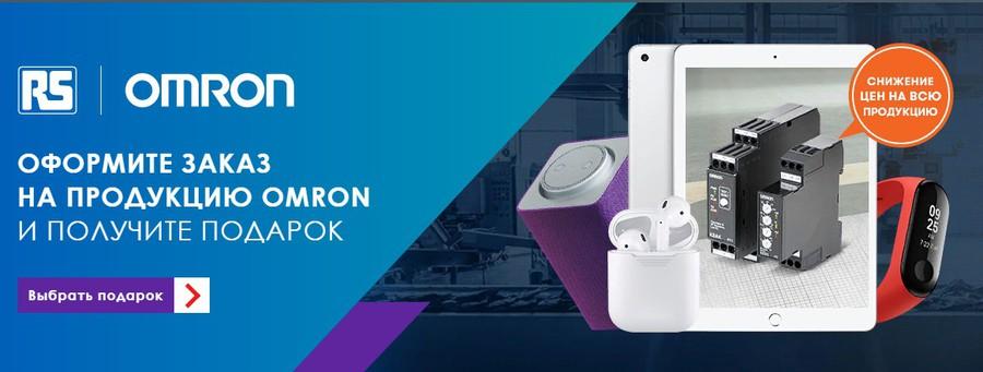 Оформите заказ в RS Components на продукцию Omron и получите подарок