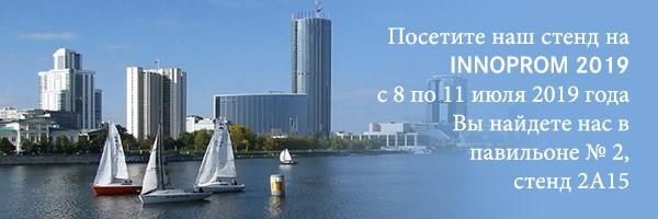 Компания HARTING примет участие в выставке ИННОПРОМ