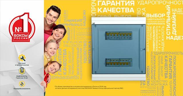 Пластиковые боксы IEK®: № 1 в России