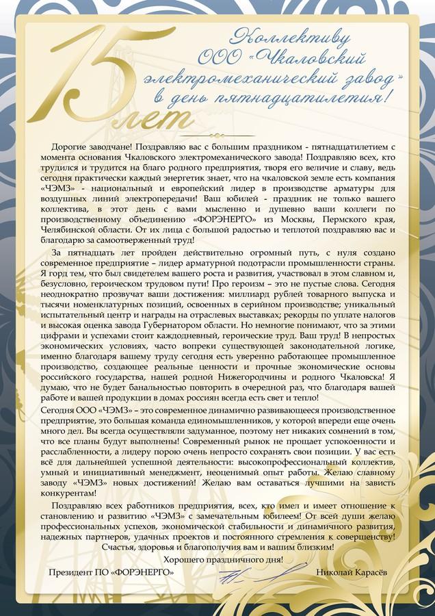 Коллективы предприятий ПО «ФОРЭНЕРГО» поздравляют ООО «ЧЭМЗ» с 15-ти летием