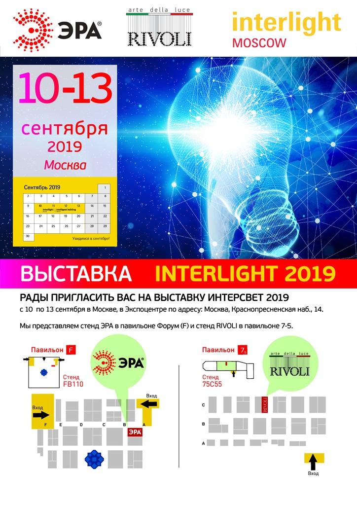 Компания ЭРА приглашает посетить свой стенд на выставке Interlight-2019