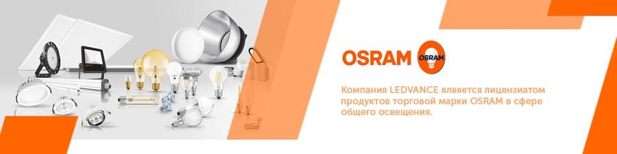 Ассортимент «Элком-Электро» расширен продукцией бренда LEDVANCE